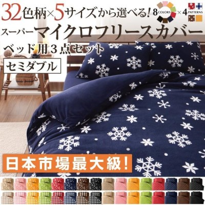 布団カバー シーツセット ベッド用セミダブル3点セット スーパーマイクロフリース 暖か 軽い 掛け布団カバー+ボックスシーツ+枕カバー