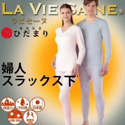 【ラ・ビセーヌ】婦人スラックス下【日本製】 12-LV85