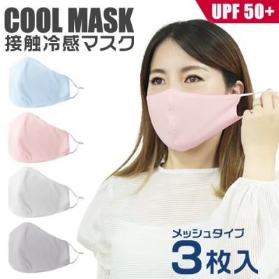 洗える マスク 3枚セット メッシュタイプ 全4色 蒸れない メッシュマスク 通気性 洗える 接触冷感 ひんやり 涼しい 冷感マスク 秋用 夏用 大人用 熱中症対策 在庫あり