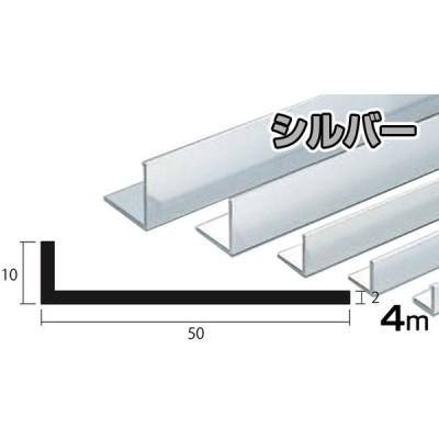 アルミ アングル シルバー 2mm 10×50×4000 5カット無料 当日から翌日出荷  2×10×50   長さ4m  アルミ型材 10x50 不等辺アングル  アルマイト