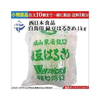 緑豆はるさめ 1kg /白鳥印(3袋)