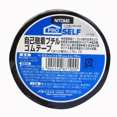 ニトムズ 自己融着ブチルゴムテープ No.15 19mm×10m J7100