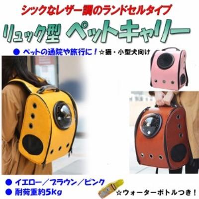 【送料無料】ランドセル型ペット用キャリーバッグ レザー調 ペットバッグ リュックサック クレート 犬猫兼用