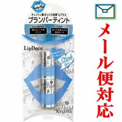 【メール便選択可】 リップデコ プランパーティント スティック 4g (04:フロスティブルー) 【化粧品】