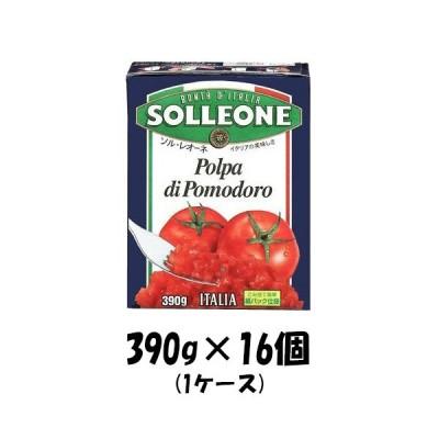 SOLLEONE ソル・レオーネ ダイストマト 390g 16パック 1ケース