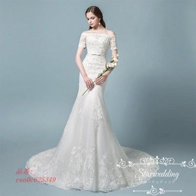 ウエディング ロングドレス 半袖 大きいサイズ ウェディグドレス 結婚式 花嫁 マーメイドラインドレス 二次会 挙式 カラードレス パーティードレス