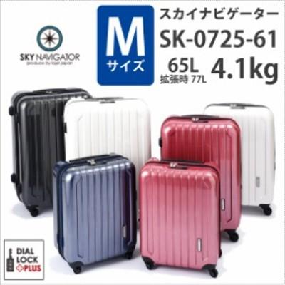 【送料無料】スカイナビゲーター/SKY NAVIGATOR ファスナー スーツケース ハードキャリー SK-0725-61 4.1kg 65L(拡張時77L) スーツケース