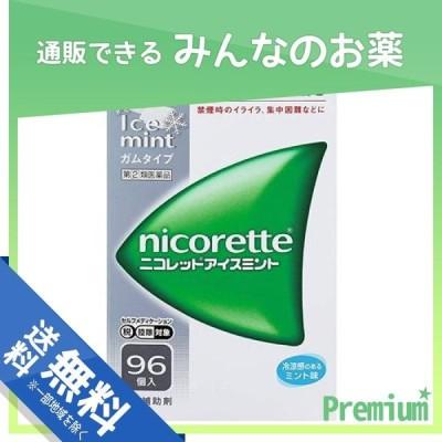 ニコレットアイスミント 96個 (1個)  指定第2類医薬品