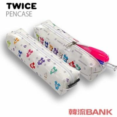 【送料無料・速達・代引不可】 TWICE (トゥワイス) ラブリー ペンケース (Pen Case) ポーチ グッズ