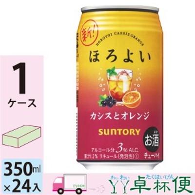 チューハイ サワー サントリー ほろよい カシスとオレンジ 350ml 24缶入 1ケース (24本)