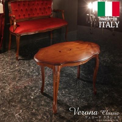 アンティーク調 輸入家具 ヴェローナクラシック コーヒーテーブル 幅78cm 送料無料