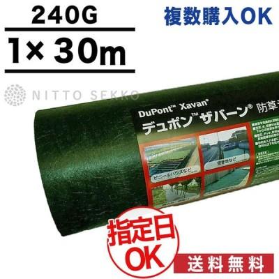 ザバーン240G 1m×30m 30平米 グリーンフィールド デュポン社 防草シート グリーン  耐用年数:半永久(砂利下) 約7〜13年(曝露) グリーン
