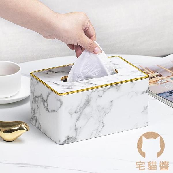 面紙盒家用客廳餐廳餐巾家居大理石紋路紙巾盒【宅貓醬】