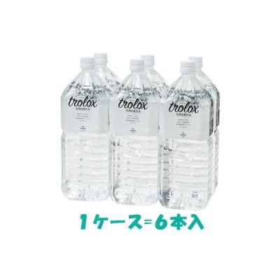 Trolox 天然抗酸化水 トロロックス 2LPET×6本(1CS)