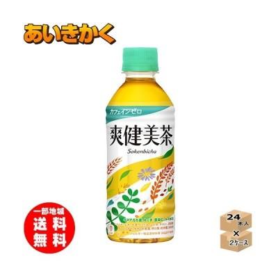 2ケースプラン コカ・コーラ 爽健美茶 300ml×2ケース(48本)