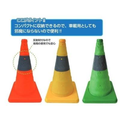 伸縮式三角コーン 41cmタイプ オレンジ/イエロー/グリーン 反射材付 (工事現場 交通整理 駐車場 立入禁止)