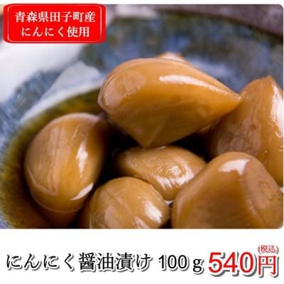 にんにく醤油漬け 100g 青森県田子町産