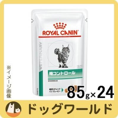 ロイヤルカナン 食事療法食 猫用 糖コントロール パウチ 85g×24