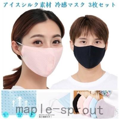 夏用マスク3枚セット接触冷感男女兼用ひんやり洗える速乾UV飛沫防止花粉対策透気網面防塵洗える息苦しくない通気性再利用可飛沫対策調整可