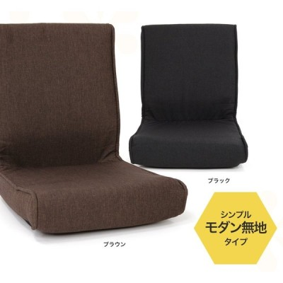 座椅子 コンパクト こたつ 椅子 フロアーチェア クローゼット 収納可能「秋月」 (折りたたみタイプ) (ブラック色)