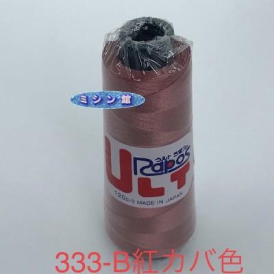 ブラザー 333 紅カバ色 と同じ ウルトラポス 120D  2000m巻 刺繍糸
