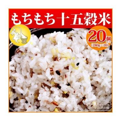 十五雑穀 もちもち十五穀米 20個セット 5.6kg 15穀米 送料無料 非常食