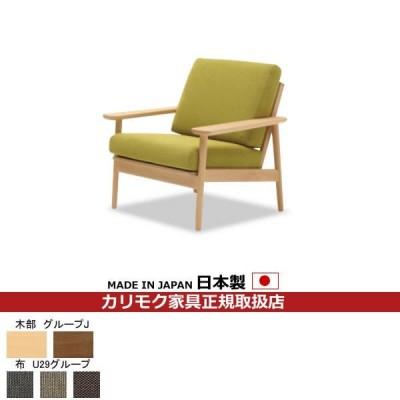 カリモク ソファ/WD43モデル(ブナ) 平織布張 肘掛椅子 (COM ビーチ/U29グループ) WD4300-U29