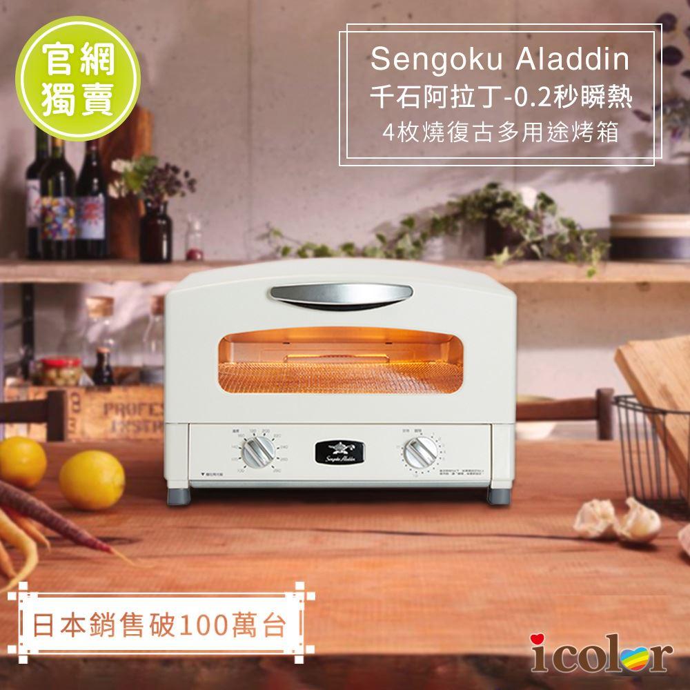 廠商配送 【日本Sengoku Aladdin 千石阿拉丁】「專利0.2秒瞬熱」4枚焼復古多用途烤箱 AET-G13T(白色)