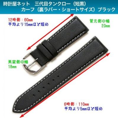 時計ベルト 時計屋ネット 三代目タンクロー(短黒)カーフ(裏ラバー・ショートサイズ)ブラック  対応サイズ:20mm