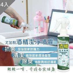 QIDINA 乾洗手200ml 75%尤加利酒精隨身噴霧X4入