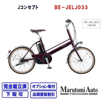 電動自転車 パナソニック 小径 コンパクト Jコンセプト 3段変速 ダークリリーパープル 20インチ BE-JELJ033 軽量電動アシスト自転車