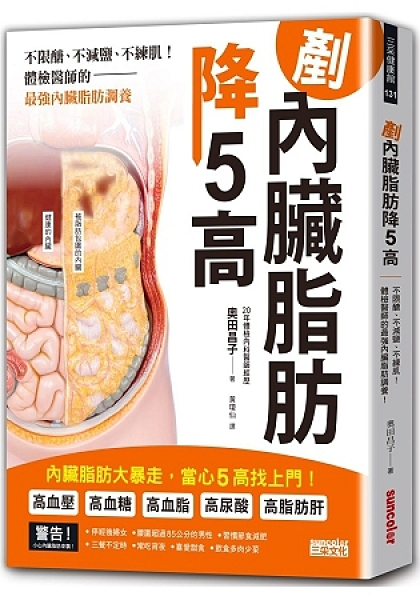 剷內臟脂肪,降5高:不限醣、不減鹽、不練肌!體檢醫師的最強內臟脂肪調養