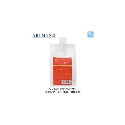 アリミノ シェルパ デザインサプリ シャンプーD-1 1000ml 詰め替え