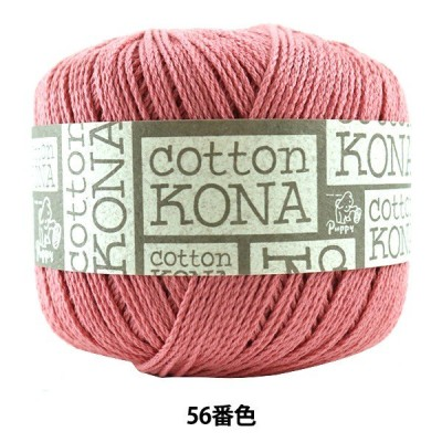 春夏毛糸 『Cotton KONA (コットンコナ) 56番色』 Puppy パピー
