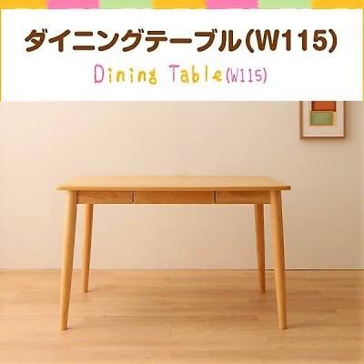 ダイニングテーブル W115 ファミリー向け タモ材 ハイバックチェア
