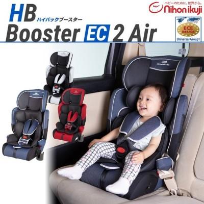 チャイルドシート ジュニアシート 日本育児 ハイバックブースターEC2 Air