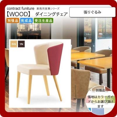 張りぐるみ  業務用家具:woodシリーズ  セナル 送料無料 完成品 日本製 [代引不可]
