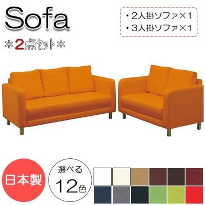 ソファ2点セット 日本製 2Pチェアー×1台 3Pチェアー×1台 ラブソファー リビングソファ ロビーチェア 応接ソファ 天然木 Sバネ ウレタンレザー MR-0047