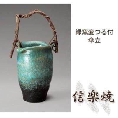 緑窯変つる付傘立 伝統的な味わいのある信楽焼き 傘立て 傘入れ 和テイスト 陶器 日本製 信楽焼 傘収納 焼き物 和風