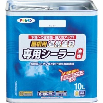 アサヒペン 屋根用遮熱塗料専用シーラー10L ホワイト (1缶) 品番:437518