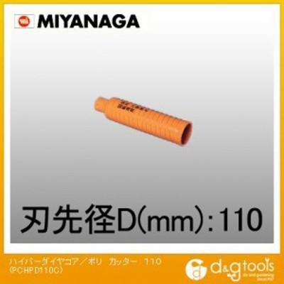 ミヤナガ ハイパーダイヤコア/ポリカッターΦ110(刃のみ) PCHPD110C 1点