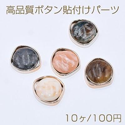 高品質ボタン貼付けパーツ アクリルパーツ 樹脂貼り 三角形 21×23mm【10ヶ】