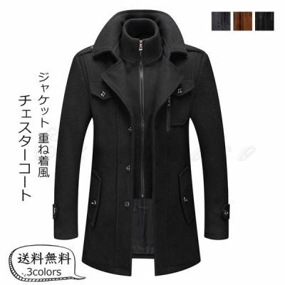 チェスターコート メンズ ジャケット 無地 長袖 ビジネス カジュアル 厚手 重ね着風 アウター 防寒 暖かい 男性用 きれいめ おしゃれ