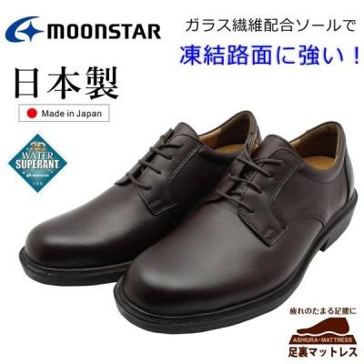 MOONSTAR ムーンスター メンズ 撥水 防滑ソール ビジネスシューズ SPH4500WSR 靴 スポルス 日本製 ダークブラウン