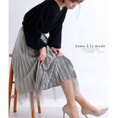 sawa a la mode チュール重なるベロアプリーツスカート レディース ファッション スカート プリーツ グリーン チュールレース M L Mサイズ Lサイズ 9号 11号 サワアラモード アラモード sawaalamode 可愛い服 otona kawaii かわいい服 グリーン フリー レディース