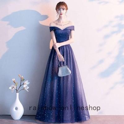 パーティードレス イブニングドレス 安い 可愛い オフショルダー カラードレス 披露宴 結婚式 花嫁 発表会 演奏会 ロングドレス
