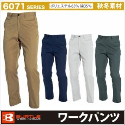作業ズボン 作業服 スラックス 作業着 ワークパンツ より美しく快適に /秋冬用素材/ BURTLE バートル bt-6073