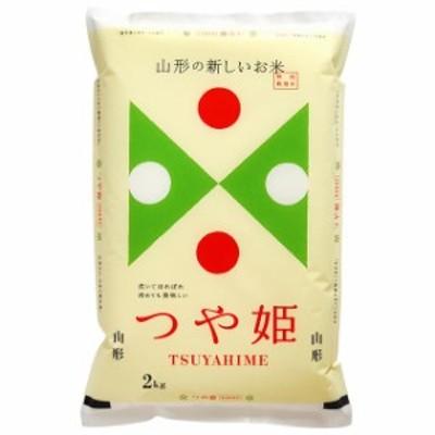 つや姫 特別栽培米 2kg 送料無料 山形県 置賜 令和元年産 (米/白米/特a/特a米 2キロ) 食べ比べサイズの お米