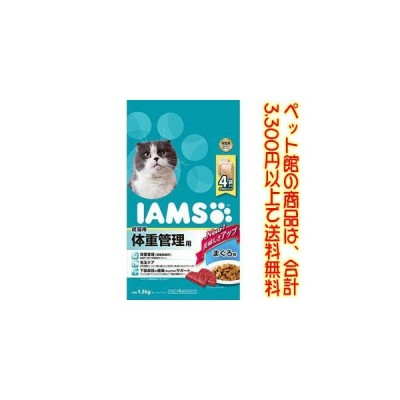 ((ペット館))マースジャパンリミテッド アイムス成猫用体重管理用まぐろ味1.5kg