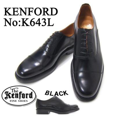 KENFORD/ケンフォード 紳士靴 K643L ブラック ストレートチップ フォーマル ビジネス ショートノーズ